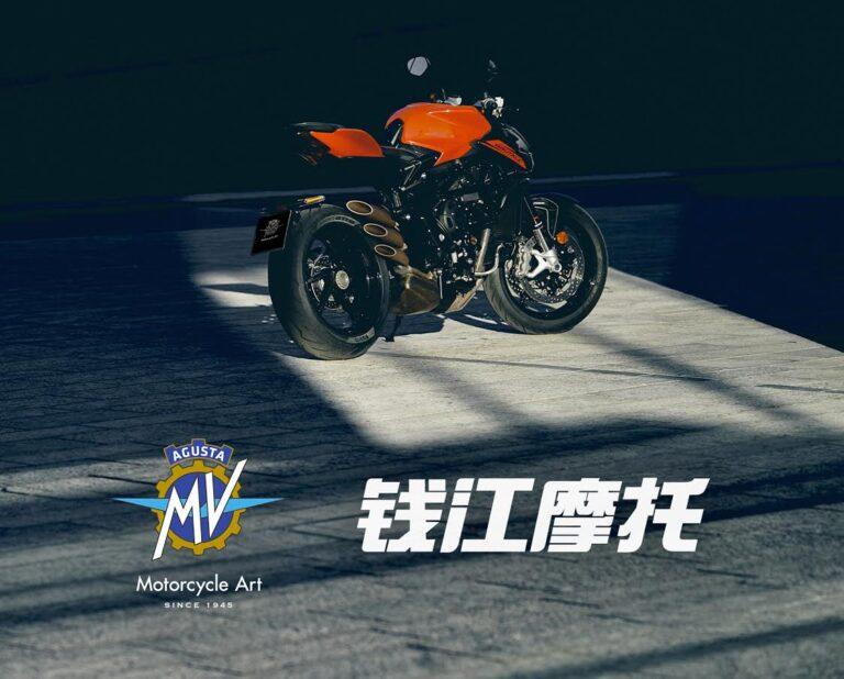 MV Agusta e QJ Motor per il mercato cinese